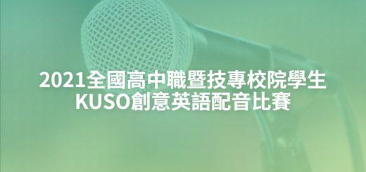 2021全國高中職暨技專校院學生KUSO創意英語配音比賽