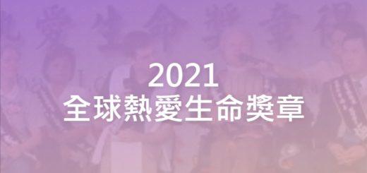 2021全球熱愛生命獎章