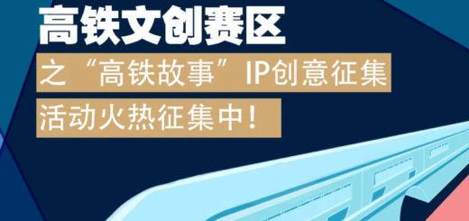 2021北京文化創意大賽高鐵文創賽區之「高鐵故事」IP創意徵集