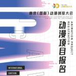 2021南京國際動漫創投大會.動漫項目徵集