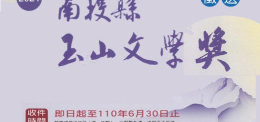 2021南投縣玉山文學獎