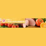2021台灣優良農產品.水產品校園食譜徵選