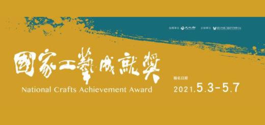 2021國家工藝成就獎