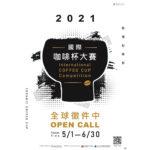 2021國際咖啡杯大賽
