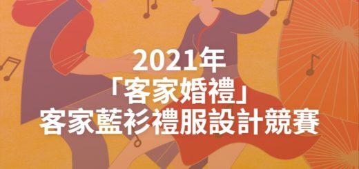 2021年「客家婚禮」客家藍衫禮服設計競賽
