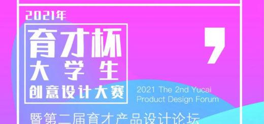 2021年「育才杯」大學生創意設計大賽暨第二屆育才產品設計論壇