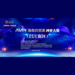 2021年「自貿海南.共創未來」海南自貿港創業大賽.昌江賽區