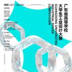 2021年「跨界、互聯、共生」廣東省高等學校大學生工業設計大賽