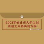 2021年「逐夢青雲,創贏安丘」安丘市大學生創新創業大賽