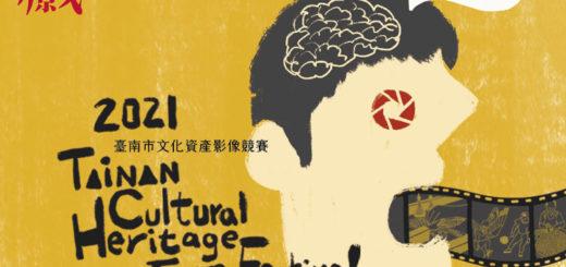 2021年「in臺南・無影藏」臺南市文化資產影像競賽