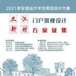 2021年安徽省大學生景觀設計大賽暨三江新村門戶景觀設計方案徵集
