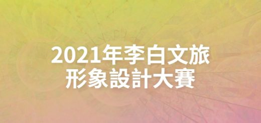 2021年李白文旅形象設計大賽
