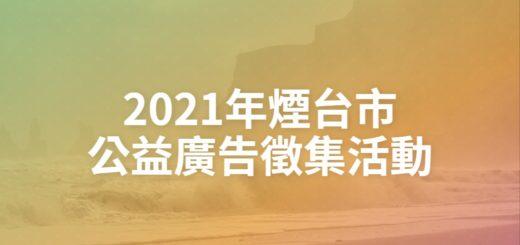 2021年煙台市公益廣告徵集活動