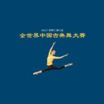 2021年第九屆新唐人全世界中國古典舞大賽