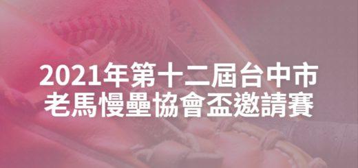 2021年第十二屆台中市老馬慢壘協會盃邀請賽
