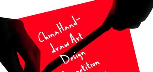 2021年第十八屆中國手繪藝術設計大賽