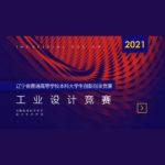2021年遼寧省普通高等學校本科大學生工業設計競賽