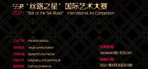 2021年SSR「絲路之星」國際藝術大賽