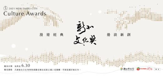 2021新北文化獎