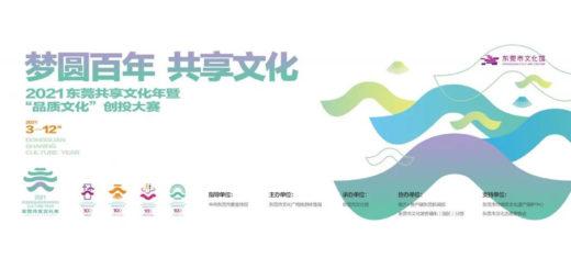 2021東莞共享文化年暨品質文化創投大賽
