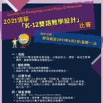 2021清華K-12雙語教學設計比賽