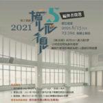 2021種子舞團「境.形視系列5空間」編舞者徵選