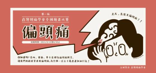 2021第一屆「偏頭痛」台灣頭痛學會全國繪畫比賽