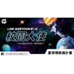 2021第二屆「星球領航員」LINE WEBTOON 校園大使招募