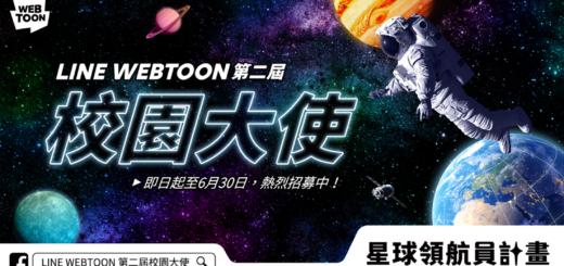 2021第一屆「星球領航員」LINE WEBTOON 校園大使招募