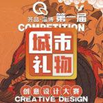 2021第一屆「齊品.淄博」城市禮物創意設計大賽