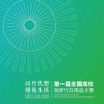 2021第一屆全國高校創新竹日用品大賽