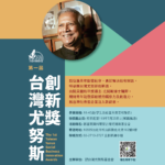 2021第一屆台灣尤努斯創新獎