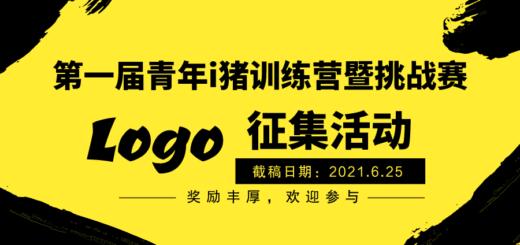 2021第一屆青年i豬訓練營暨挑戰賽LOGO及T恤設計競賽
