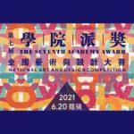 2021第七屆「學院派獎」全國藝術與設計大賽