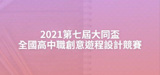 2021第七屆大同盃全國高中職創意遊程設計競賽