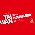 2021第三十屆屆台灣精品獎