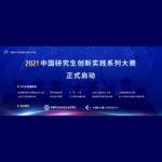 2021第三屆「光谷杯」中國研究生機器人創新設計大賽