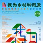 2021第三屆「我為鄉村種風景」長三角青年鄉村振興設計大賽