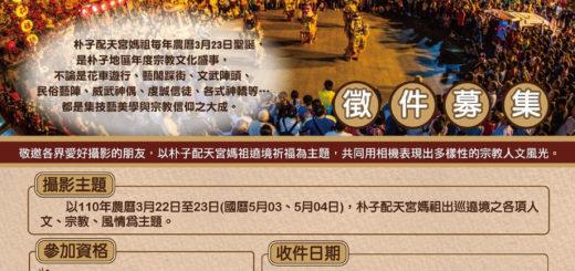 2021第三屆「梅嶺盃」朴子配天宮媽祖遶境攝影比賽