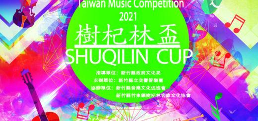 2021第三屆樹杞林國際音樂大賽