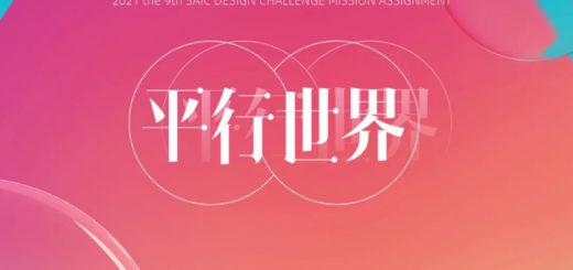 2021第九屆上汽設計國際挑戰賽