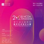2021第九屆全國高校數字藝術設計大賽