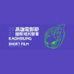 2021第二十一屆高雄電影節國際短片競賽