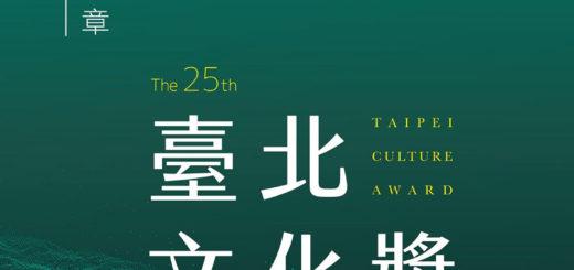 2021第二十五屆臺北文化獎