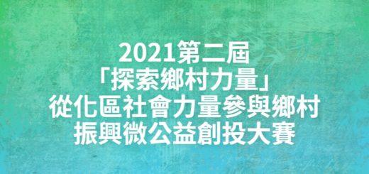 2021第二屆「探索鄉村力量」從化區社會力量參與鄉村振興微公益創投大賽