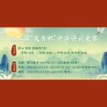 2021第二屆「文豪杯」中華詩詞大賽