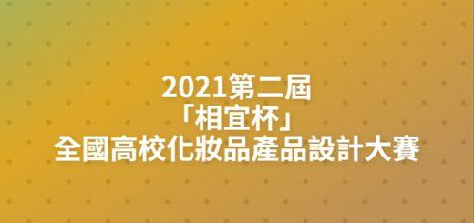 2021第二屆「相宜杯」全國高校化妝品產品設計大賽