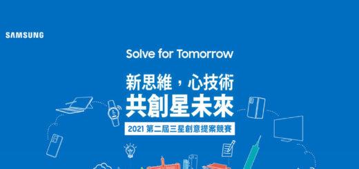 2021第二屆三星Solve for Tomorrow「新思維,心技術,共創星未來」創意提案競賽