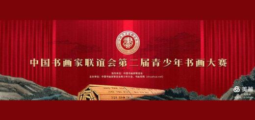 2021第二屆中國書畫家聯誼會青少年書畫大賽
