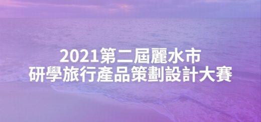 2021第二屆麗水市研學旅行產品策劃設計大賽